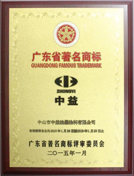 2015年广东省著名商标