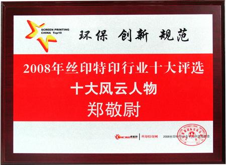 2008年丝印特印行业十大评选十大风云人物——郑
