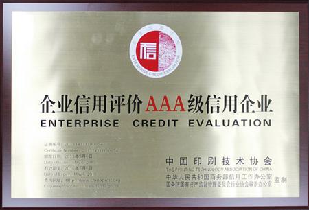国家印刷行业首批信用等级评价AAA级