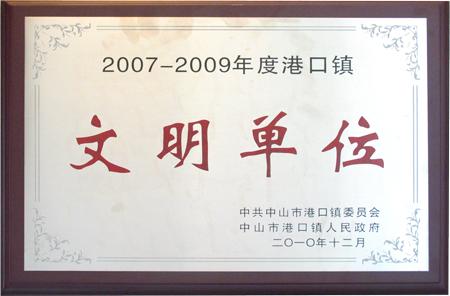 2007-2009港口镇文明单位